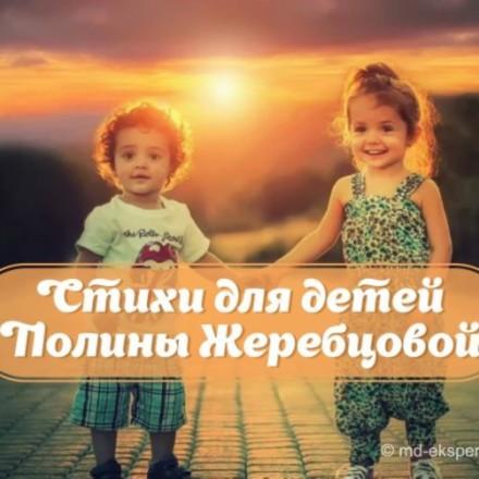 Cтихи для детей Полины Жеребцовой.