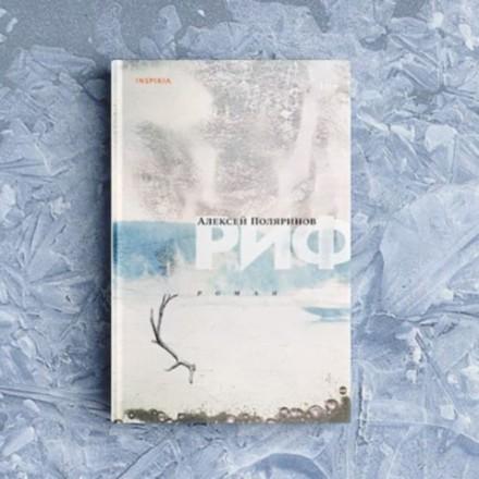 Рецензия на роман Алексея Поляринова Риф