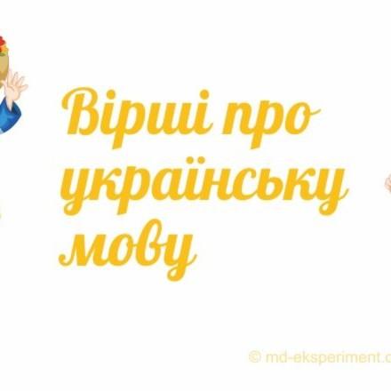 Читати красиві вірші про українську мову. Вірші для дітей та дорослих