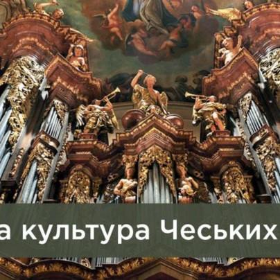 Органна культура Чеських земель. Олена Мацелюх