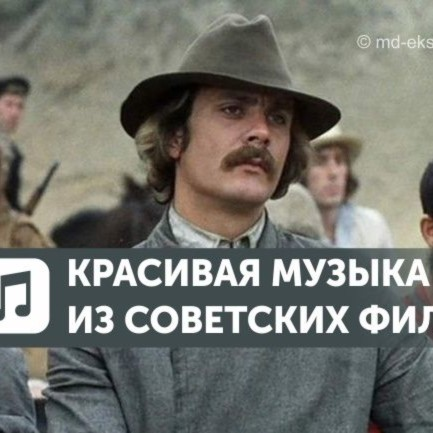 Лучшие саундтреки к советским фильмам