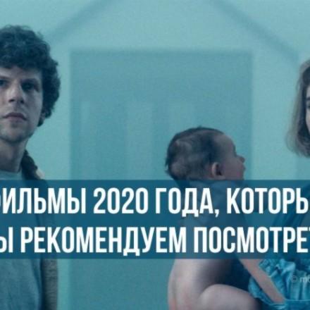 Что посмотреть? Новинки кино 2020. Подборка от портала Эксперимент