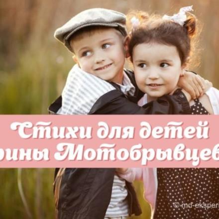 Стихи для детей Ирины Мотобрывцевой