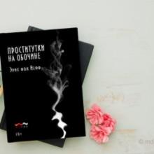 Рецензия на книгу «Проститутки на обочине»