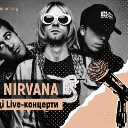 Кращі концерти групи Nirvava, які можна подивитися на YouTube