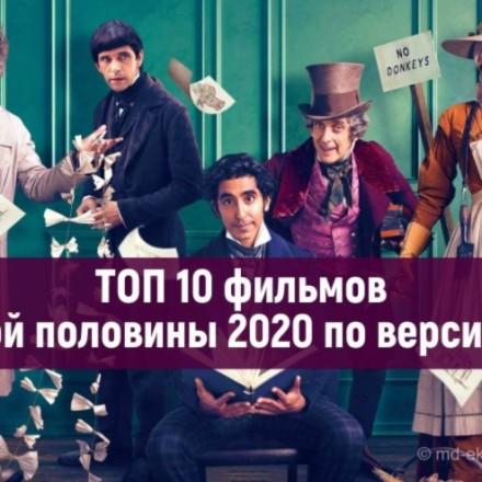 ТОП 10 фильмов первой половины 2020 по версии BBC