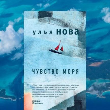 Рецензия на книгу «Чувство моря»