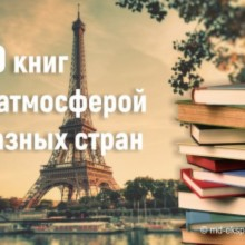 10 книг с атмосферой разных стран