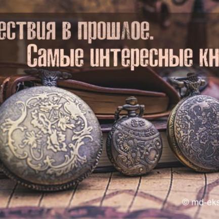Путешествия в прошлое. Самые интересные книги