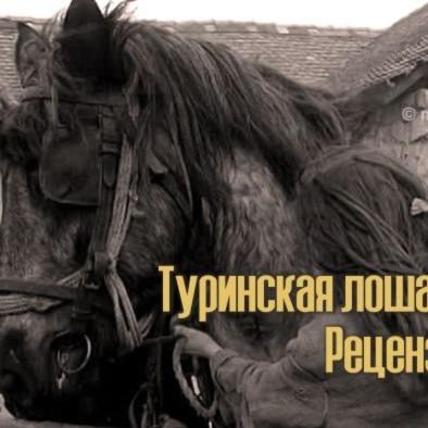 Рецензия на фильм Туринская лошадь. Реж. Бела Тарр. Венгрия, 2011