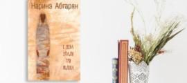 Рецензия на книгу Наринэ Абгарян «С неба упали три яблока»