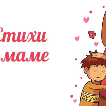 Лучшие стихи про маму. Поздравления с День матери. Трогательные стихи для мамы.