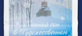 Зимний сон. Национальный художественный музей Республики Беларусь. Афиша Минск 2019 - 2020