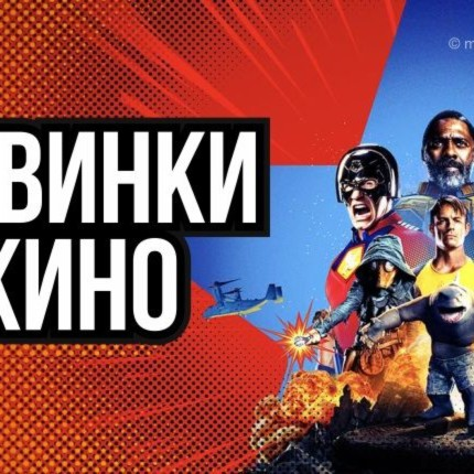 Новинки кино 17.10 2021