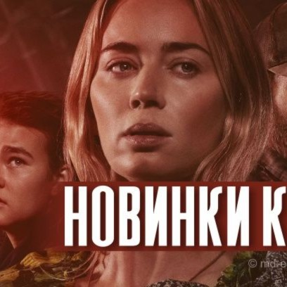 Лучшие киноновинки недели 20.07.2021
