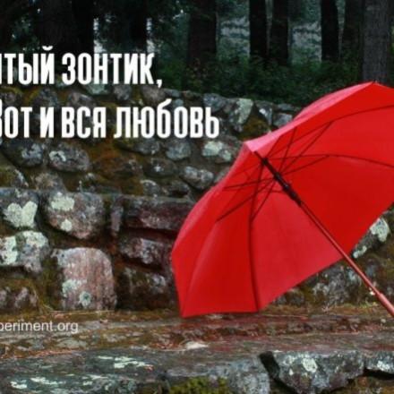 Зонтик, забытый в 90-х годах прошлого века (И. Июльская «Забытый зонтик, или Вот и вся любовь»)