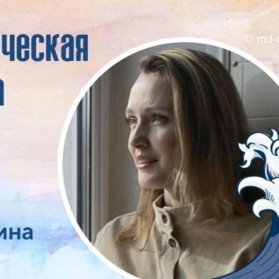 Алиса Сапегина. Поэтическая Волна