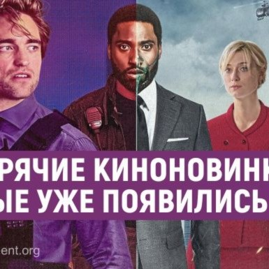 Горячие киноновинки 2020, которые уже появились в сети. 3 декабря