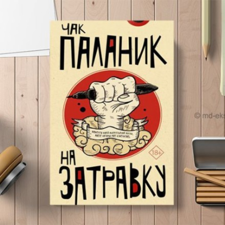 Рецензия на книгу На затравку. Чак Паланик