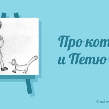 Про кота и Петю. Читать рассказ Юлии Тимур