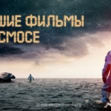 Что посмотреть. Лучшие фильмы о космосе